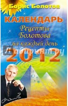 Болотов Борис Календарь. Рецепты Болотова на каждый день. 2012 год