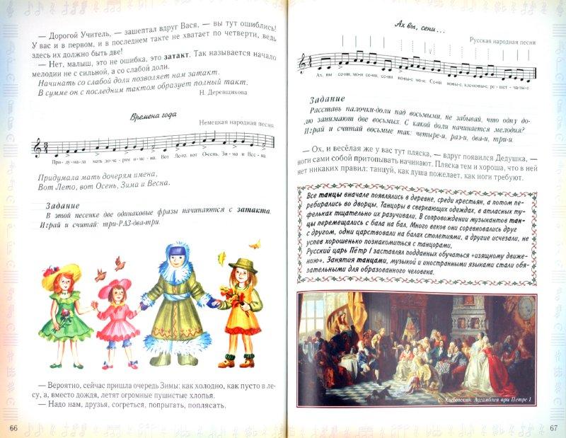 Иллюстрация 1 из 26 для Первое музыкальное путешествие - Ольга Римко | Лабиринт - книги. Источник: Лабиринт