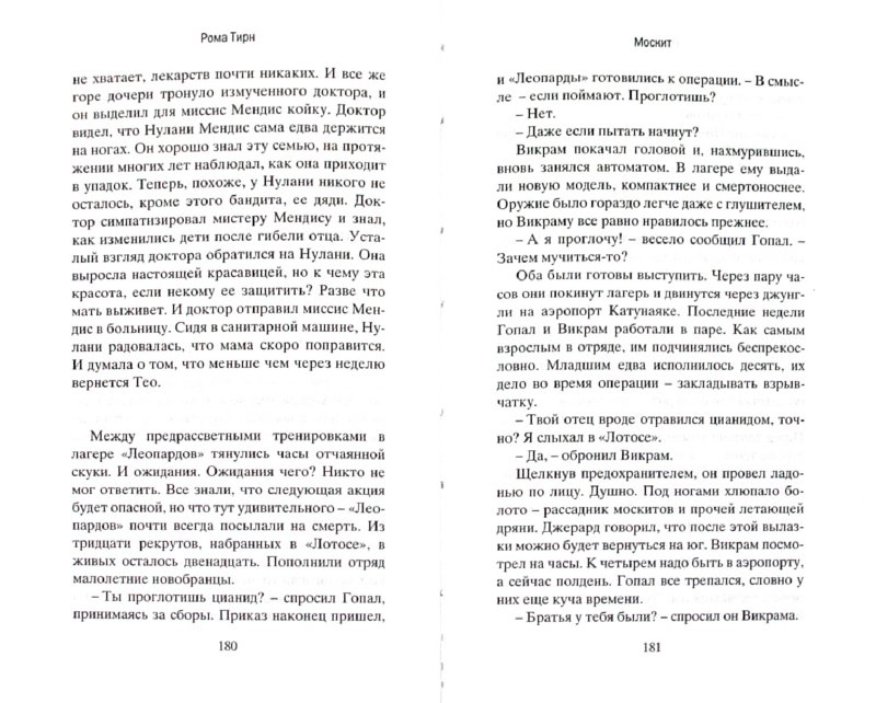 Иллюстрация 1 из 10 для Москит. Роман. - Рома Тирн | Лабиринт - книги. Источник: Лабиринт