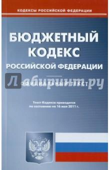Бюджетный кодекс РФ по состоянию на 16.05.11 года