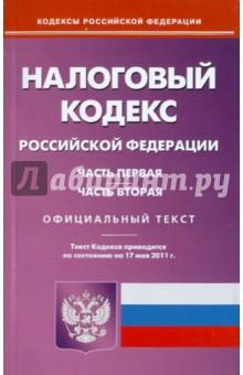 Налоговый кодекс РФ по состоянию на 17.05.11 года. Части первая и вторая