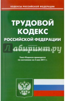 Трудовой кодекс РФ по состоянию на 03.05.11 года