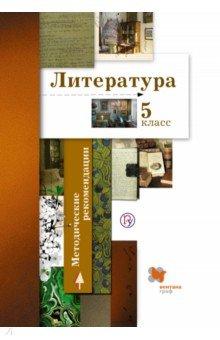 Литература. 5 класс. Методические рекомендации. ФГОС