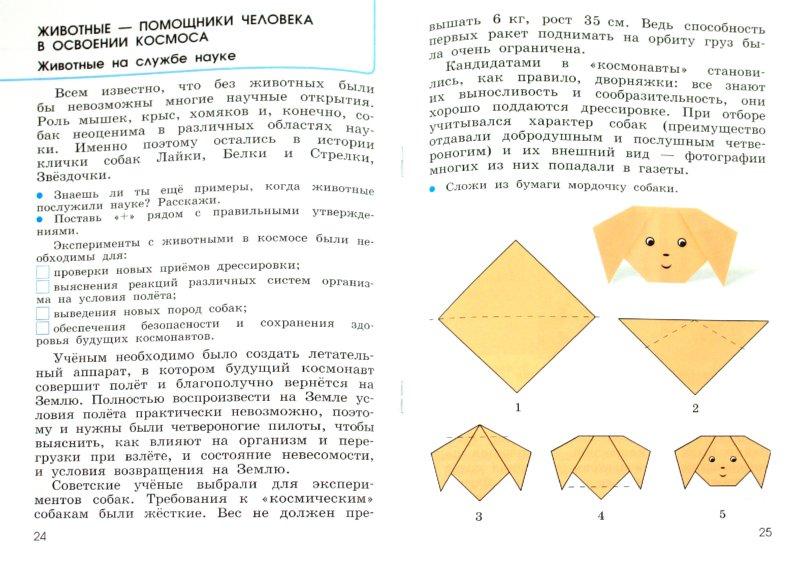 Иллюстрация 1 из 7 для Первый космический полет - Колосков, Рассказова, Гудкова | Лабиринт - книги. Источник: Лабиринт