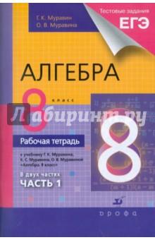 Алгебра. 8 класс. Рабочая тетрадь к уч. Г.Муравина и др. Алгебра. 8 класс + тест. задания ЕГЭ. Ч.1