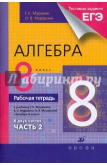 Алгебра. 8 класс. Рабочая тетрадь к уч. Г.Муравина и др. Алгебра. 8 класс + тест. задания ЕГЭ. Ч.2