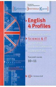 Английский язык для естественно-математического профиля: 10-11 классы: Методическое пособие