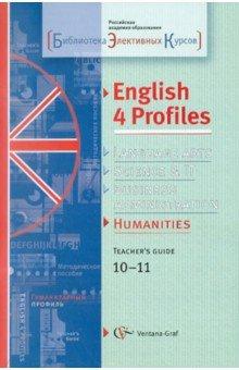 Английский язык для гуманитарного профиля. 10-11 классы: Методическое пособие