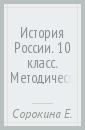 Сорокина Елена Николаевна История России. 10 класс. Методическое пособие. ФГОС