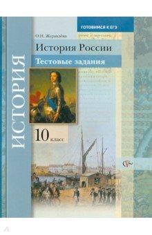 История россии 10 класс учебник журавлева
