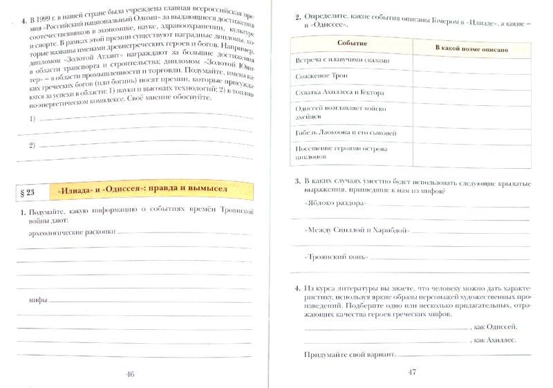 История 5 класс рабочая тетрадь майков решебник