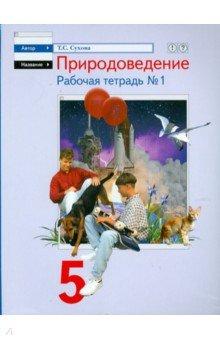 Природоведение. 5 класс. Рабочая тетрадь №1