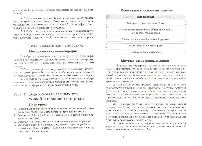 Класс методическое пособие тамара