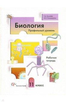 Книга Биология. 11 класс. Углублённый уровень