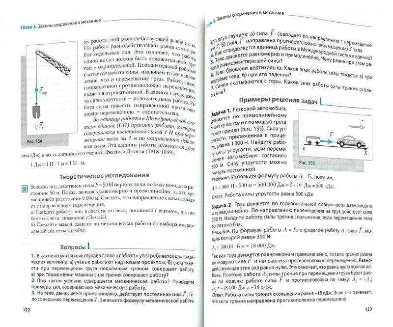 решебник по физике 9 класс хижнякова синявина учебник фгос