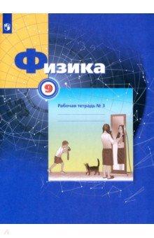 Физика. 9 класс. Рабочая тетрадь №3 для учащихся общеобразовательных учреждений