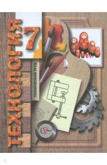 Технология. Технический труд. 7 класс. Учебник для учащихся общеобразовательных учреждений. ФГОС