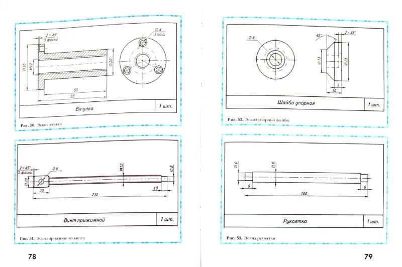 Иллюстрация 1 из 6 для Технология. Технический труд. 7 класс. Учебник для учащихся общеобразовательных учреждений. ФГОС - Гуревич, Сасова, Павлова   Лабиринт - книги. Источник: Лабиринт