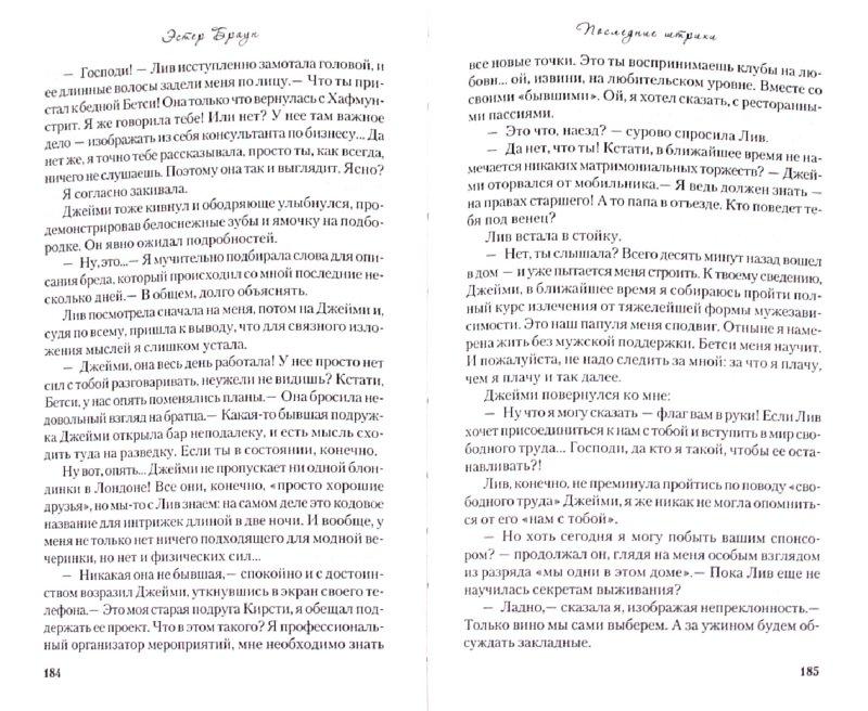 Иллюстрация 1 из 6 для Последние штрихи - Эстер Браун | Лабиринт - книги. Источник: Лабиринт