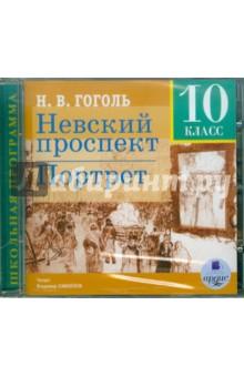 Невский проспект. Портрет. 10 класс (CDmp3) Ардис