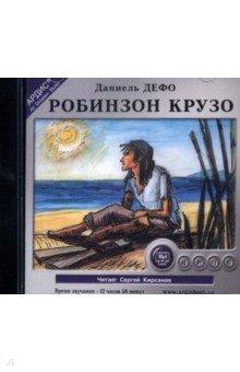 Робинзон Крузо (CDmp3)Зарубежная литература для детей<br>Общее время звучания: 12 час. 58 мин.<br>Формат: MPEG-I Layer-3 (mp3), 112 Kbps, 16 bit, 44.1 kHz, mono<br>Читает: Кирсанов С.<br>Носитель: 1 CD<br>Перевод с английского М. Шишмаревой <br>Робинзон Крузо - это даже не книга и не персонаж, а нечто большее: человек-миф, от века к веку он существует, обрастая легендами. Перед нами жизнь сильного человека; пример человеческих возможностей, концентрации духовных и физических сил. Как следствие - выживание на необитаемом острове и переосмысление ценностей бытия.<br>