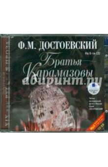 Братья Карамазовы. Части 5-6 (2CDmp3)