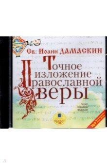 Точное изложение православной веры (CDmp3) Ардис