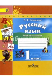 Русский язык 8 класс рабочая