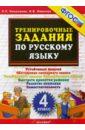 Русский язык. 4 класс. Тренировочные задания. ФГОС