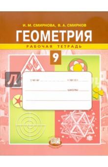 Геометрия. 9 класс. Рабочая тетрадь
