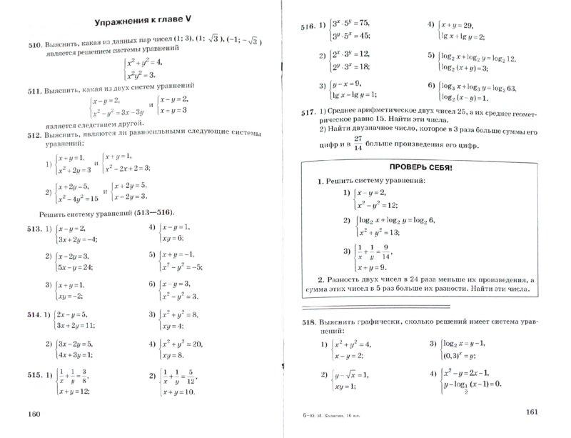 Иллюстрация 1 из 21 для Алгебра и начала математического анализа. 10 класс. Учебник. Профильный уровень - Колягин, Ткачева, Шабунин, Сидоров, Федорова | Лабиринт - книги. Источник: Лабиринт