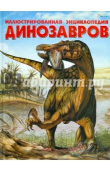 Иллюстрированная энциклопедия динозавровЖивотный и растительный мир<br>Динозавры господствовали на Земле в течение 150 миллионов лет. Их было великое множество - огромных и крошечных, медлительных и проворных, свирепых и безобидных, рогатых, с крыльями, покрытых панцирем, перьями... <br>Изучая окаменелые останки динозавров, палеонтологи долгие годы пытаются разгадать тайны их существования.<br>Это прекрасно иллюстрированная книга содержит информацию об увлекательных гипотезах и необыкновенных открытиях в палеонтологии.<br>