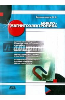 Микромагнитоэлектроника
