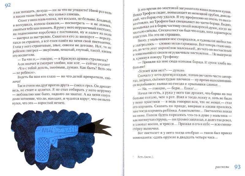 Иллюстрация 1 из 18 для Собачья жизнь и другие рассказы - Людвик Ашкенази | Лабиринт - книги. Источник: Лабиринт