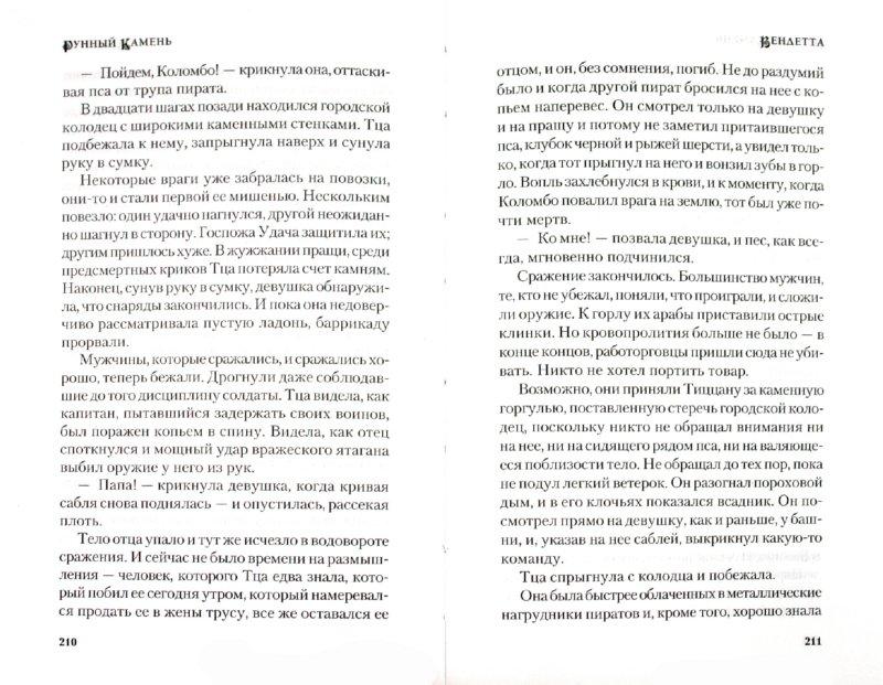 Иллюстрация 1 из 21 для Рунный камень. Книга 2:Вендетта - Крис Хамфрис   Лабиринт - книги. Источник: Лабиринт