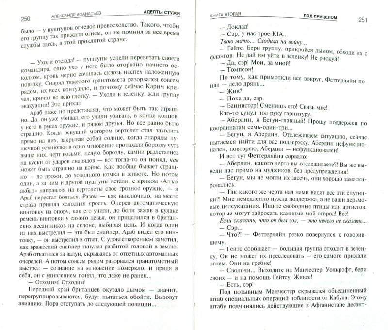 Иллюстрация 1 из 2 для Адепты стужи. Книга 2. Под прицелом - Александр Афанасьев   Лабиринт - книги. Источник: Лабиринт