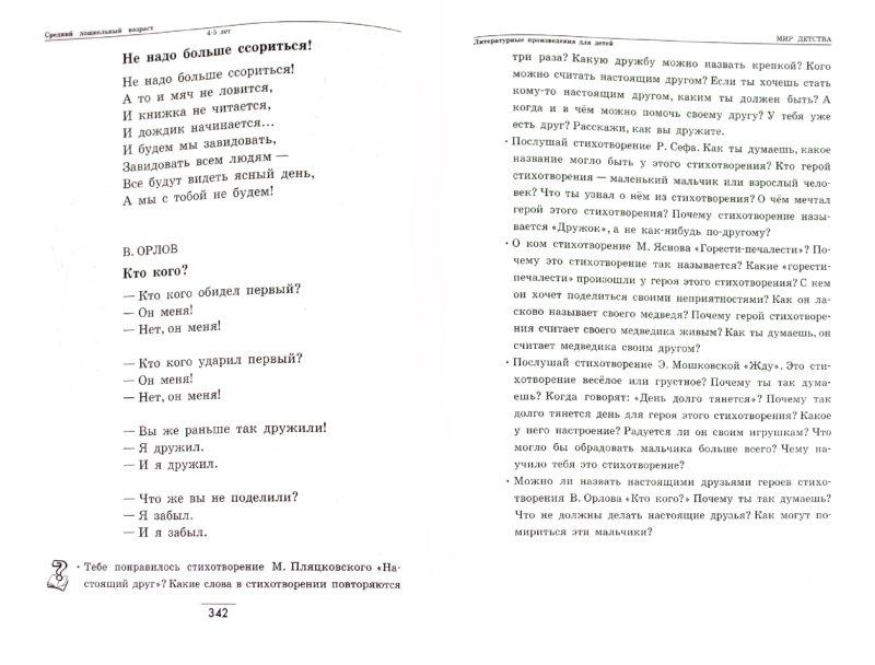 Иллюстрация 1 из 13 для Полная хрестоматия для дошкольников с методическими подсказками. В 2 книгах. Книга 2 - С. Томилова | Лабиринт - книги. Источник: Лабиринт