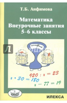 Математика. 5-6 классы. Внеурочные занятияМатематика (5-9 классы)<br>Пособие содержит материалы, обеспечивающие работу математического кружка в 5 и 6 классе,- более 60 тем, соответствующих школьной программе.<br>Занятия разнообразны по тематике и форме. Есть разработки сценариев, КВН, других игр и соревнований.<br>Занятия в кружке будут способствовать развитию у детей внимания, воображения, наблюдательности, памяти, воли, аккуратности, умения быстро считать, применять свои знания в теории, приобретать навыки нестандартного мышления.<br>На занятиях дети научатся логически мыслить, рассуждать, анализировать условия заданий, а также свои действия.<br>Пособие предназначено для учителей математики, ведущих внеклассную работу, родителей, занимающихся с детьми самостоятельно, студентов педагогических вузов - будущих учителей математики.<br>