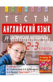 Английский язык 2 3 классы тесты