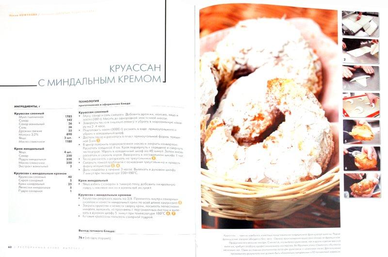 Рецепты ресторанных блюд с пошагово