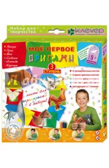 Мое первое оригами. Ступень 3 (АБ 11-123)Оригами. Киригами<br>Значение работы с бумагой в развитии ребёнка сложно переоценить, т.к. бумага - самый доступный материал для творчества. Ребёнок с удовольствием рисует на бумаге и складывает из неё фигурки. Занятия оригами и рисованием способствуют всестороннему интеллектуальному и эстетическому развитию ребёнка, подготовке и повышению эффективности его обучения в школе.<br>Наборы учебной развивающей серии Моё первое оригами объединяют две техники - оригами и рисование.<br>Наборы разработаны с учётом физиологического и психологического развития детей дошкольного и младшего школьного возраста (ступень 1 - для детей старше 3 лет, ступень 2 - для детей старше 5 лет, ступень 3 - для детей старше 8 лет). В наборах постепенно повышается уровень сложности техник оригами и рисование. Наборы составлены так, что ребёнок может начать занятия с того набора, который соответствует его возрасту. Специально подготовленный тест-лист, входящий в набор, поможет ребёнку освоить правила и азбуку оригами. <br>В набор входят: <br>- 6 тренировочных листов<br>- 6 ярких цветных листов<br>- 6 листы для раскраски<br>- тест-лист для обучения<br>- инструкция со схемами.<br>Вам понадобятся цветные карандаши.<br>Рекомендовано детям старше 8-ми лет.<br>Не рекомендовано детям до 3-х лет. Содержит мелкие детали.<br>Сделано в России.<br>