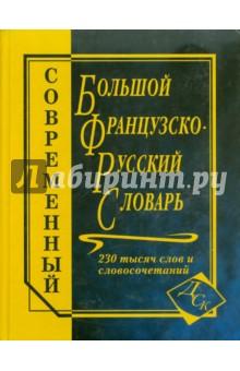 Большой французско-русский словарь. 230 000 слов и словосочетаний