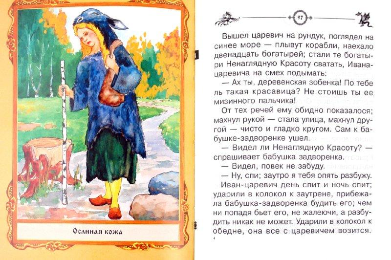 Иллюстрация 1 из 15 для Лучшие сказки | Лабиринт - книги. Источник: Лабиринт