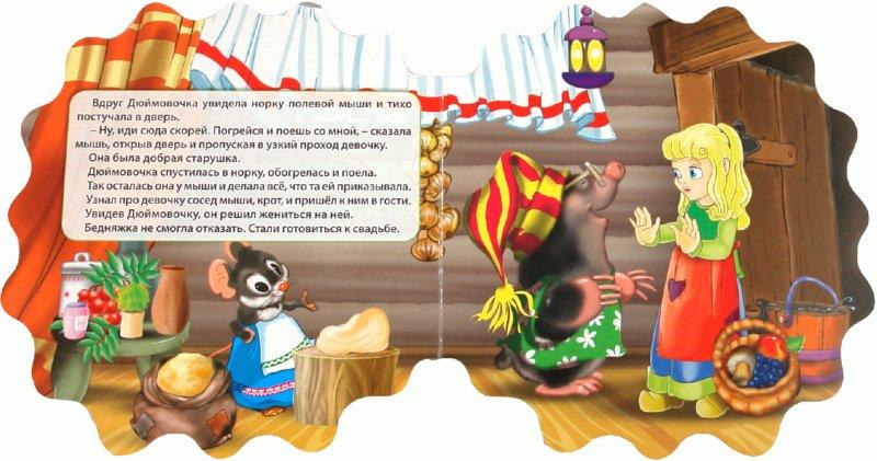 Иллюстрация 1 из 13 для Дюймовочка - Ханс Андерсен | Лабиринт - книги. Источник: Лабиринт