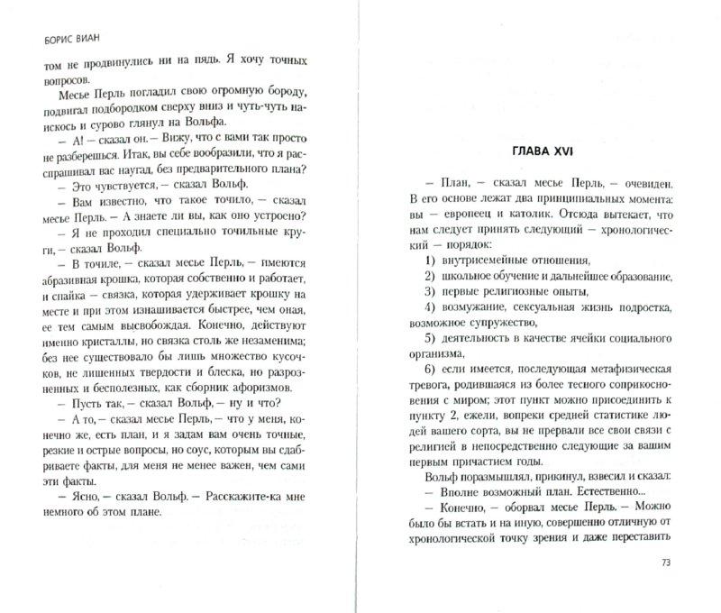 Иллюстрация 1 из 15 для Красная трава - Борис Виан | Лабиринт - книги. Источник: Лабиринт