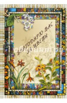 Благодарю вас за цветыСборники поэзии авторов разных стран<br>Это превосходно иллюстрированное издание посвящено самым прекрасным цветам всего мира. Нежные и строгие, редкие и привычные для нашего взгляда - во все времена цветы были источником вдохновения для поэтов и писателей, создавших настоящую цветочную страну, со своими легендами, языком, календарем и даже гороскопом. Совершите увлекательное путешествие по этой стране и погрузитесь в волшебный мир цветов, с их красотой, такой хрупкой и такой притягательной... Издание рассчитано на самый широкий круг читателей и любителей прекрасного.<br>Составитель: Л.Д.Бибанина, Н.П.Рудакова.<br>