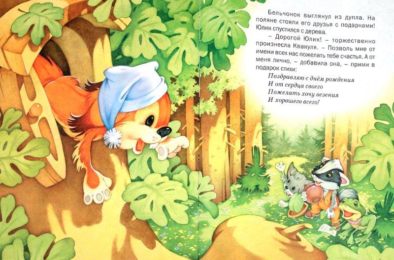 Иллюстрация 1 из 12 для Сказки дочкам и сыночкам   Лабиринт - книги. Источник: Лабиринт