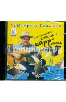 """Гладков Григорий Пластилиновая ворона """"КАРР-РАОКЕ"""" (CD)"""