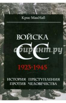Войска СС. 1923-1945: история преступления против человечества