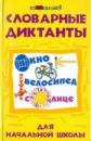 Матекина Эмма Иосифовна Словарные диктанты для начальной школы